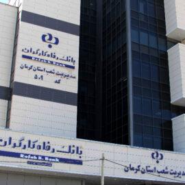 پروژه اداره امورشعب استان کرمان بانک رفاه کارگران